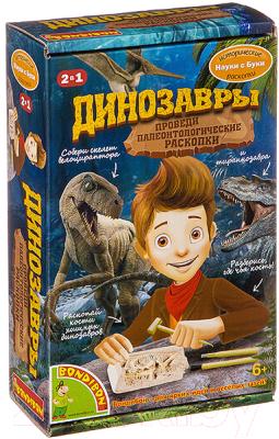 Набор для творчества Bondibon Исторические раскопки. Динозавры 2 в 1 / ВВ2648