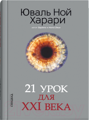 Книга Sindbad 21 урок для XXI века