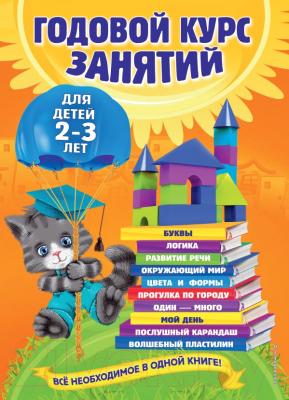 Развивающая книга Эксмо Годовой курс занятий: для детей 2-3 лет