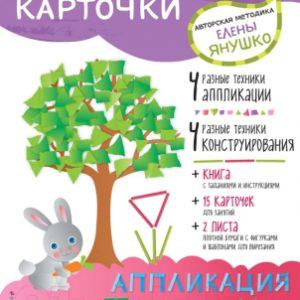 Развивающая книга Эксмо Аппликация и конструирование для детей от 2 до 3 лет