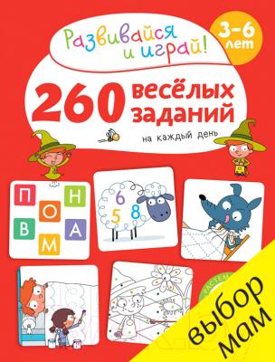 Развивающая книга CLEVER 260 веселых заданий на каждый день. 3-6 лет