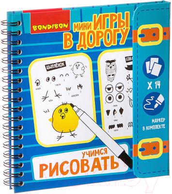 Развивающая книга Bondibon Мини игры в дорогу. Учимся рисовать / ВВ2676