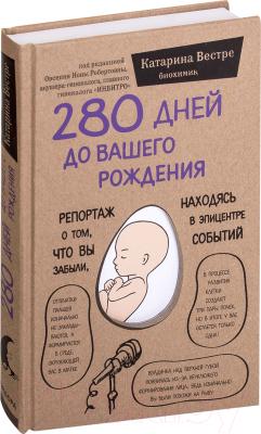 Книга Эксмо 280 дней до вашего рождения