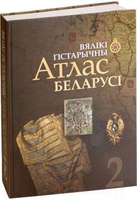 Атлас Белкартография Беларусь. Вялікі Гістарычны. Том 2