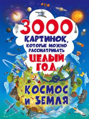 Энциклопедия АСТ 3000 картинок. Космос и Земля