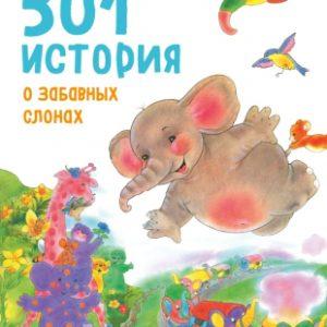 Книга Эксмо 301 история о забавных слонах