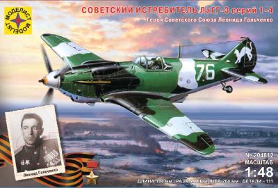 Сборная модель Моделист Советский истребитель ЛаГГ-3 серий 1-4 1:48 / 204812