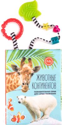 Развивающая игрушка Happy Baby Книга. Животные континентов / 330642