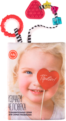Развивающая игрушка Happy Baby Книга. Изучаем человека / 330643