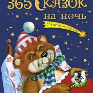 Книга Эксмо 365 сказок на ночь