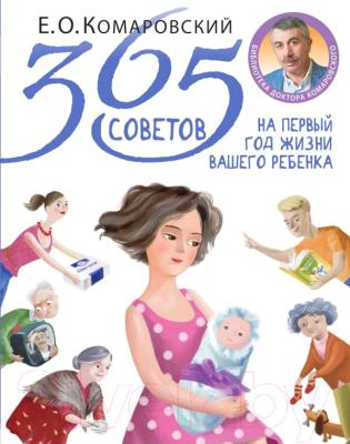Книга Эксмо 365 советов на первый год жизни вашего ребенка
