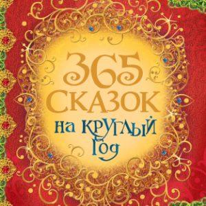 Книга Росмэн 365 сказок на круглый год
