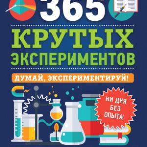Книга Росмэн 365 крутых экспериментов