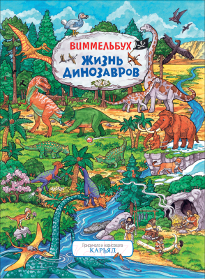 Развивающая книга Росмэн Жизнь динозавров. Виммельбух / 38053