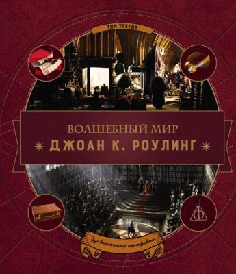 Книга Эксмо Волшебный мир Джоан К. Роулинг. Удивительные артефакты. Том 3