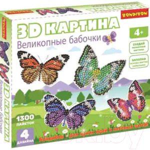 Набор для творчества Bondibon 3D картина. Великолепные бабочки / ВВ4461