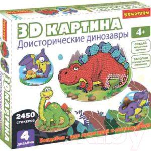 Набор для творчества Bondibon 3D картина. Доисторические динозавры / ВВ4462