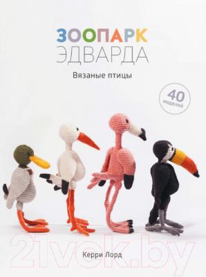Книга КоЛибри Зоопарк Эдварда. Вязаные птицы. 40 моделей