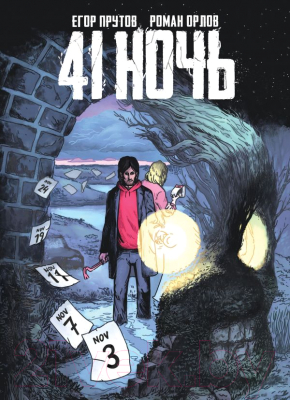 Книга Эксмо 41 Ночь