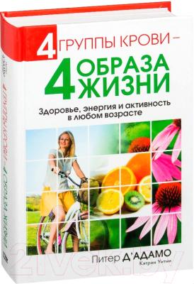 Книга Попурри 4 группы крови - 4 образа жизни