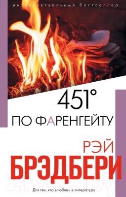 Книга Эксмо 451' по Фаренгейту