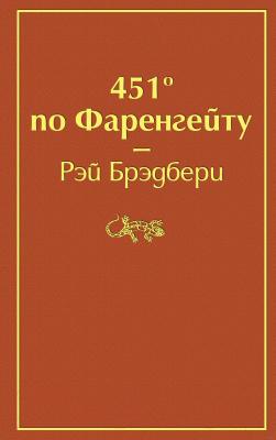 Книга Эксмо 451 градус по Фаренгейту