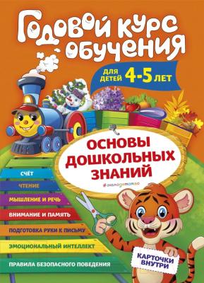 Учебное пособие Эксмо Годовой курс обучения для детей 4-5 лет. Карточки внутри