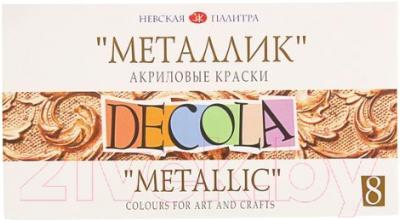 Акриловые краски Decola Металлик / 4941271