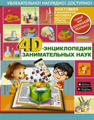 Энциклопедия АСТ 4D-энциклопедия занимательных наук