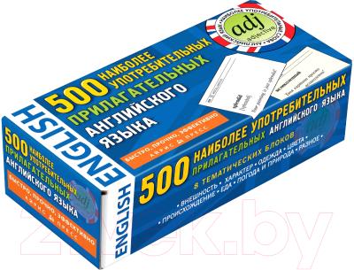 Развивающие карточки Айрис-пресс 500 наиболее употребительных прилагательных английского языка