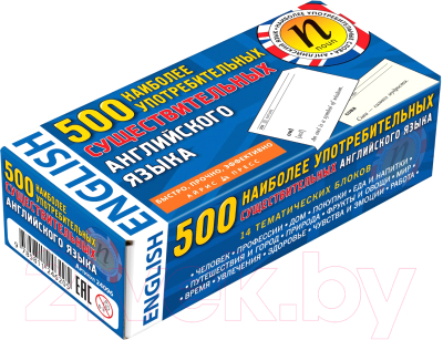 Развивающие карточки Айрис-пресс 500 наиболее употребительных существительных английского языка