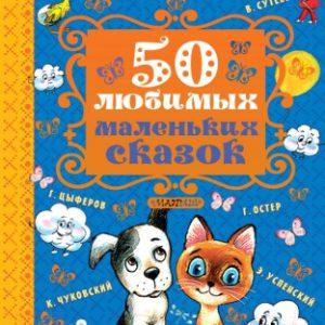 Книга АСТ 50 любимых маленьких сказок