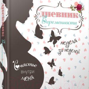 Книга Попурри Дневник беременности (5465)