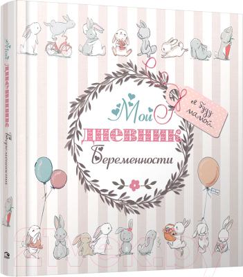 Книга Попурри Мой дневник беременности-5496
