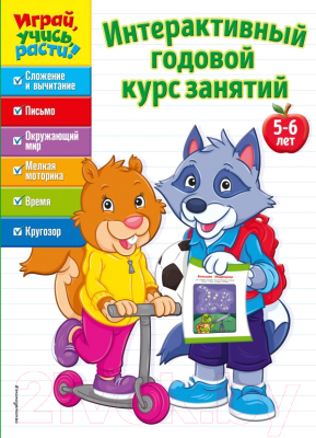 Учебное пособие Эксмо Интерактивный годовой курс занятий. Для детей 5-6 лет