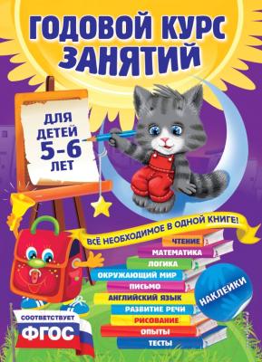 Учебное пособие Эксмо Годовой курс занятий: для детей 5-6 лет
