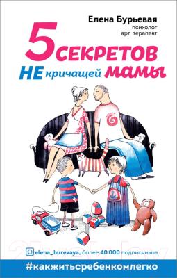 Книга Эксмо 5 секретов не кричащей мамы
