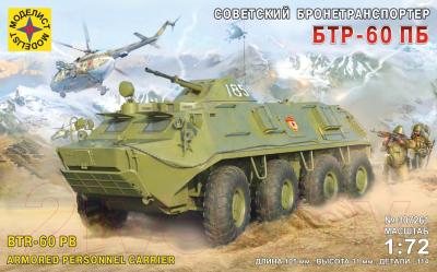 Сборная модель Моделист Советский бронетранспортёр БТР-60ПБ 1:72 / 307261