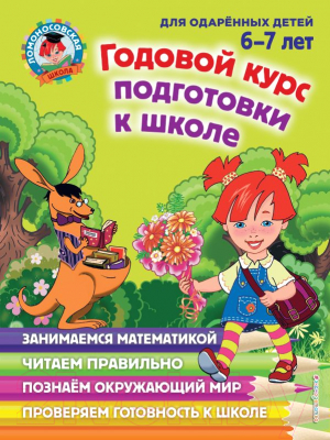 Учебное пособие Эксмо Годовой курс подготовки к школе.Для одаренных детей 6-7 лет