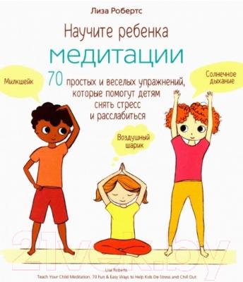 Книга Попурри Научите ребенка медитации: 70 простых и веселых упражнений