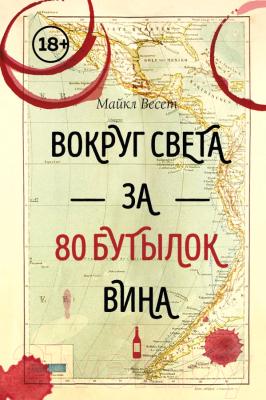 Книга Эксмо Вокруг света за 80 бутылок вина