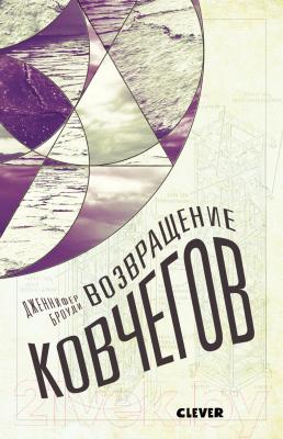 Книга CLEVER Возвращение ковчегов / 9785001150435