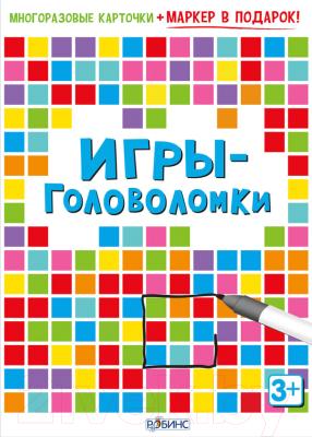 Развивающая книга Робинс Игры-головоломки