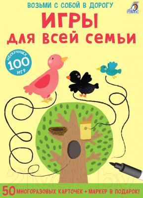 Развивающая книга Робинс Игры для всей семьи / 9785436605067