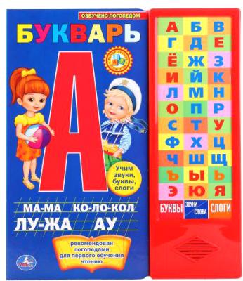 Развивающая игра Умка Букварь М. А. Жукова / 9785506005797