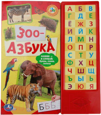 Развивающая игра Умка Зоо-азбука / 9785506006510