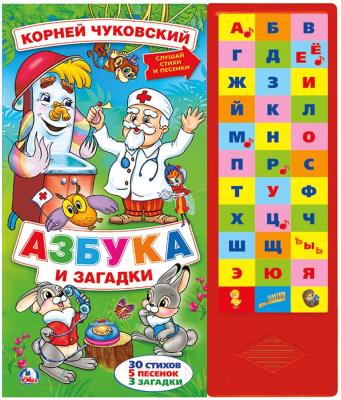 Развивающая игра Умка Азбука и загадки К. Чуковский / 9785506022572