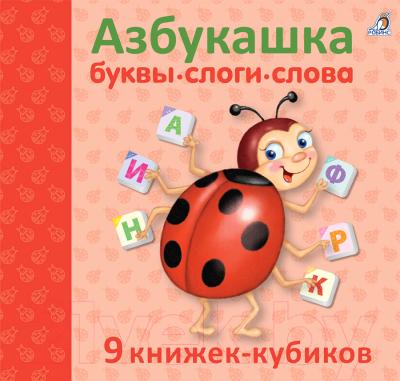 Развивающая книга Робинс Азбукашка: Буквы. Слоги. Слова. 9 книжек-кубиков