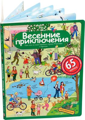 Развивающая книга Айрис-пресс Весенние приключения с наклейками