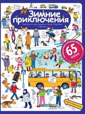 Развивающая книга Айрис-пресс Зимние приключения с наклейками